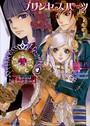 プリンセスハーツ (3) 〜乙女の涙は最強の武器!の巻〜