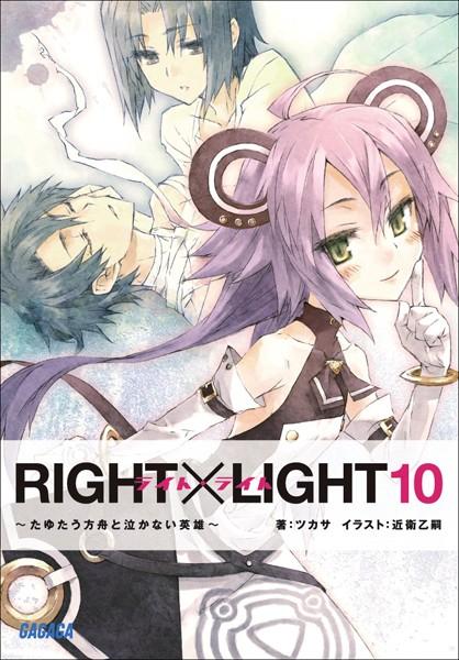 RIGHT×LIGHT (10)〜たゆたう方舟と泣かない英雄〜