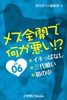 メス全開で何が悪い!? vol.6〜イキっぱなし、三代喰い、箱の中〜