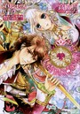プリンセスハーツ (5) 〜初恋よ、君に永遠のさよならをの巻〜