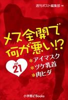 メス全開で何が悪い!? vol.21〜アイマスク、ツケ乳首、肉ヒダ〜