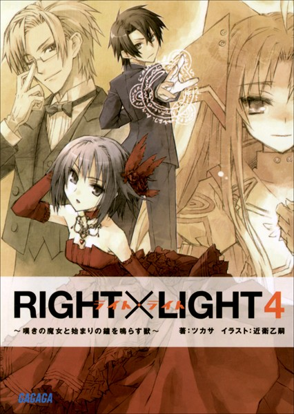 RIGHT×LIGHT 4〜嘆きの魔女と始まりの鐘を鳴らす獣〜