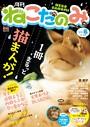 月刊ねこだのみ Vol.6