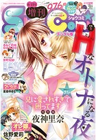 Sho-Comi 増刊 6/15号