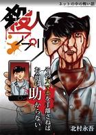 殺人アプリ(単話)