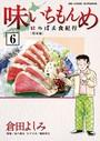 味いちもんめ にっぽん食紀行 (6)