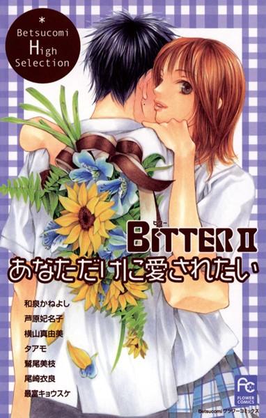 BITTER (2) あなただけに愛されたい