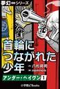 夢幻∞シリーズ アンダー・ヘイヴン (1) 首輪につながれた少年