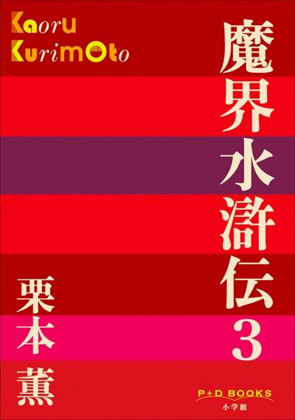 P+D BOOKS 魔界水滸伝 (3)