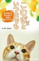 小学館ジュニア文庫 こむぎといつまでも 〜余命宣告を乗り越えた奇跡の猫ものがたり〜