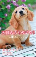 小学館ジュニア文庫 天国の犬ものがたり〜夢のバトン〜
