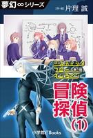 夢幻∞シリーズ ミスティックフロー・オンライン