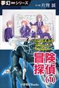 夢幻∞シリーズ ミスティックフロー・オンライン 第1話 冒険探偵 (1)