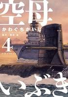 空母いぶき (4)