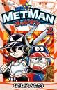 野球の星 メットマン (2)