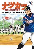 ナツカツ 職業・高校野球監督 (2)