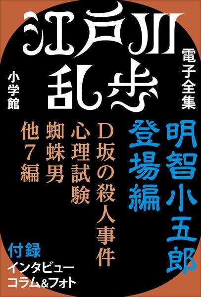 江戸川乱歩 電子全集 (1) 明智小五郎 登場編