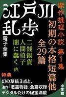 江戸川乱歩 電子全集 (5) 傑作推理小説集 第1集