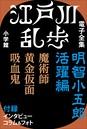 江戸川乱歩 電子全集 (2) 明智小五郎 活躍編
