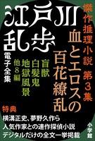 江戸川乱歩 電子全集 (7) 傑作推理小説集 第3集