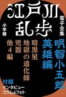 江戸川乱歩 電子全集 (4) 明智小五郎 英雄編