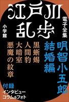江戸川乱歩 電子全集 (3) 明智小五郎 結婚編