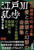 江戸川乱歩 電子全集 (6) 傑作推理小説集 第2集