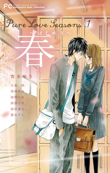Pure Love Seasons (1) 春〜はじめて〜