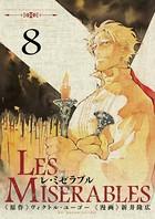 レ・ミゼラブル (8)
