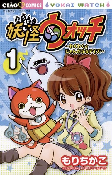 妖怪ウォッチ〜わくわく☆にゃんだふるデイズ〜 (1)