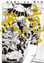 哭きの竜 (2)