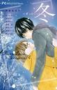 Pure Love Seasons 4 冬〜ずっといっしょ〜