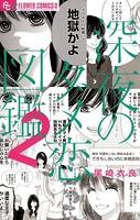 深夜のダメ恋図鑑 (2)