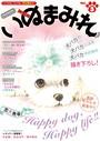 Digital Generation『いぬまみれ』 Vol.3