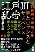 江戸川乱歩 電子全集 (8) 傑作推理小説集 第4集