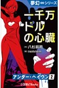 夢幻∞シリーズ アンダー・ヘイヴン (2) 一千万ドルの心臓