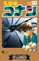 名探偵コナン (90)