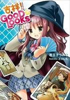 吉祥 GOOD☆LOOKS