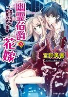 幽霊伯爵の花嫁 (8) 〜恋する娘と真夏の夜の悪夢〜