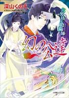 幻の公達 六男坊と陰陽師 (2)