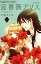 黒薔薇アリス(新装版) (2)