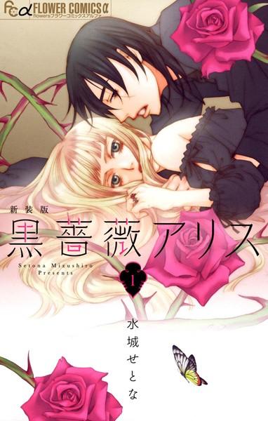黒薔薇アリス(新装版) (1)