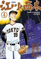 江川と西本 (4)