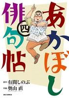あかぼし俳句帖 (4)