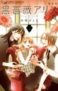 黒薔薇アリス(新装版) (3)