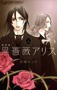 黒薔薇アリス(新装版) (4)