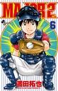 MAJOR 2nd(メジャーセカンド) 6