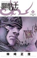 闘獣士 ベスティアリウス (4)
