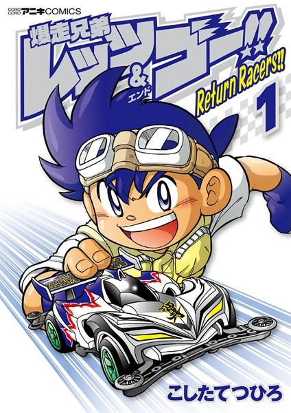 爆走兄弟レッツ&ゴー!! Return Racers!! (1)