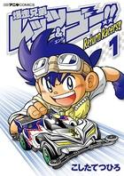 爆走兄弟レッツ&ゴー!! Return Racers!!